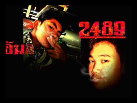 2489 อันธพาลครองเมือง