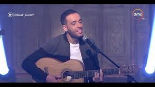 صاحبة السعادة - رامي جمال يبدع في غناء أغنية