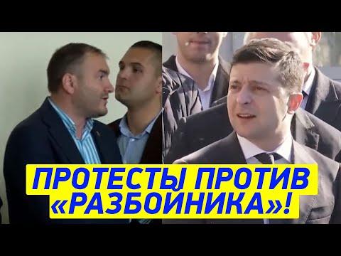 Откуда не ждали! Разбойник из Борисполя поднял скандал - Зеленский обязан вмешаться! Сил нет!