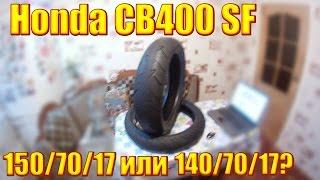Honda CB400 SF выбираем резину!(Купил резину большим размером.У кого есть опыт вождения мотоцикла на такой резине?Расскажите влияет ли..., 2015-01-20T19:19:11.000Z)