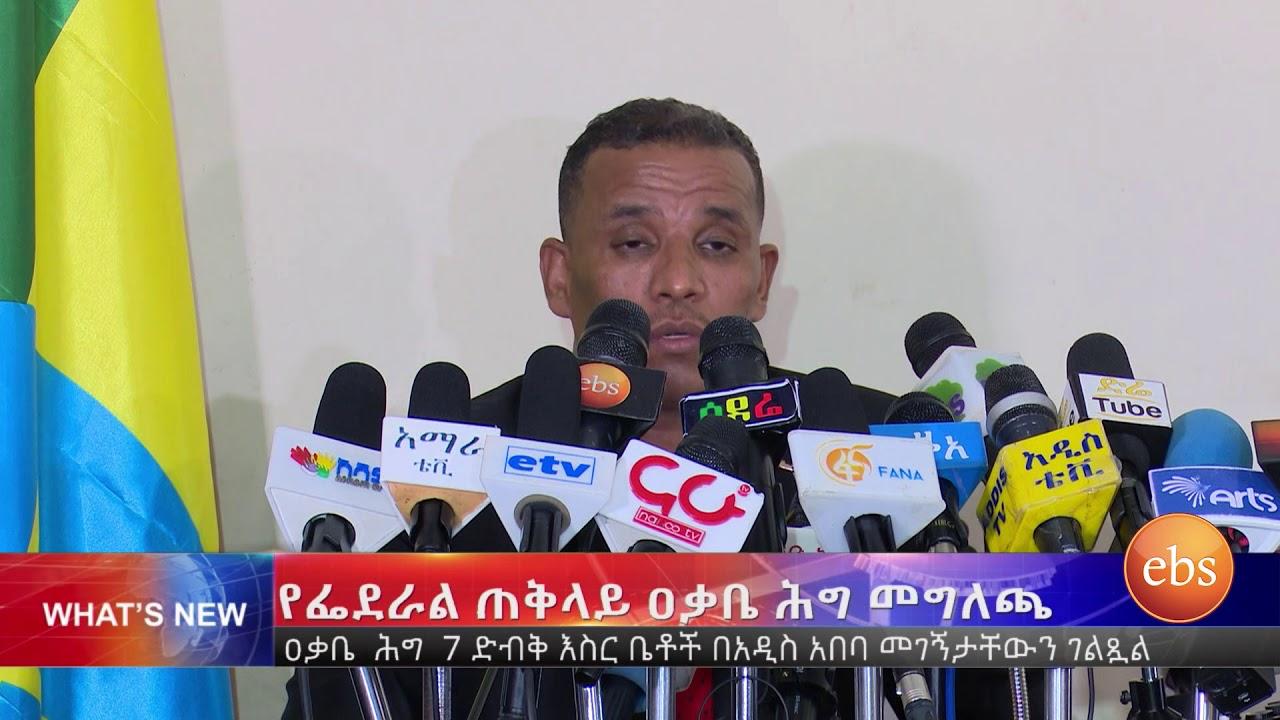 The hidden prison in Addis Abeba