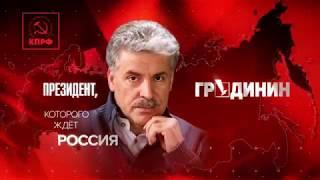 Смотреть видео Павел Грудинин. Президент России 2018. Предвыборная программа. онлайн