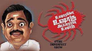 குமாரசாமிக்கு ஆப்பு வைக்க காத்திருக்கும் பாஜக ! | The Imperfect Show