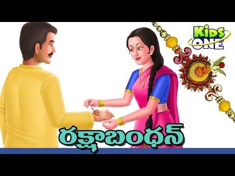 Raksha Bandhan Story in Telugu | Significance of Rakhi Purnima - KidsOneTelugu