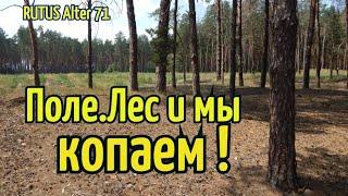 Поле. Лес.Прекрасный день и мы копаем!RUTUS Alter 71(РУТУС Альтер 71)КОП 2020.(15)