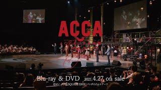 朗読音楽劇「ACCA13区監察課 Regards,」Blu-ray&DVD 4月27日発売告知CM