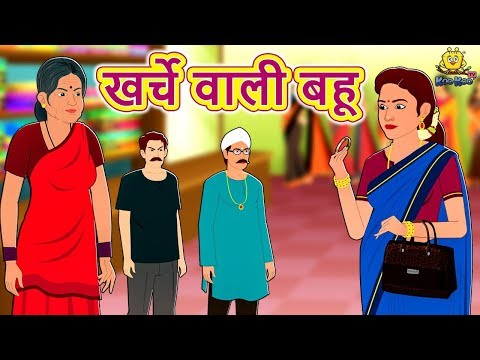 खर्चे वाली बहू - Hindi Kahaniya for Kids | Stories for Kids | Moral Stories | Hindi Fairy Tales