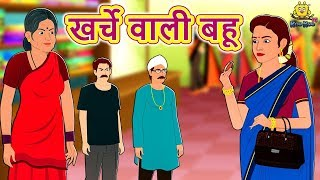 खर्चे वाली बहू - Hindi Kahaniya for Kids | Stories for Kids | Moral Stories | Hindi Fairy Tales