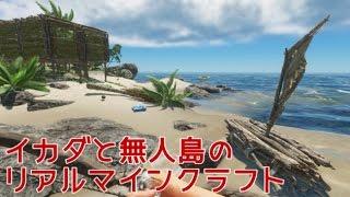 イカダと無人島でマインクラフト風生活 二日目