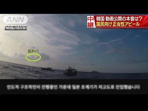 防衛省、韓国反論動画に唖然「主観的で一方的。BGMであおっているだけで中身がない」 【レーダー照射】