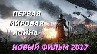 ФИЛЬМ ПРО ПЕРВУЮ МИРОВУЮ ВОЙНУ 2017 HD