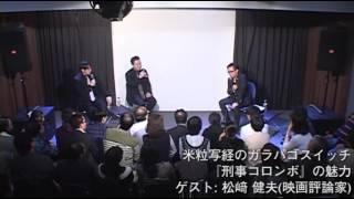 米粒写経 & 松﨑健夫【『刑事コロンボ』の魅力】 thumbnail