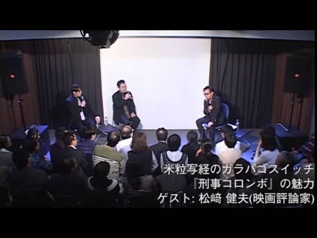 米粒写経 & 松﨑健夫【『刑事コロンボ』の魅力】