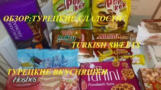 ОБЗОР: ТУРЕЦКИЕ СЛАДОСТИ/TURKIS SWEETS/ALINA SENGUL
