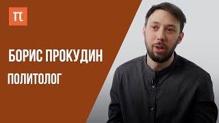 Что я знаю — Цензура, общество и русская литература / Борис Прокудин