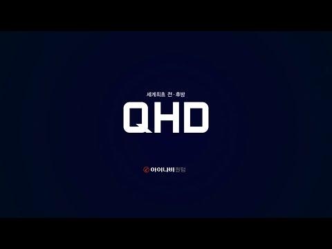 QHD 기능소개