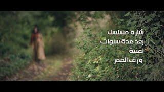 أغنية ورق العمر - شارة مسلسل (بعد عدة سنوات) ميس حرب    رواد عبد المسيح