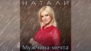 Натали - Мужчина -мечта (2019)