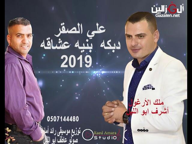 علي الصقر أشرف ابو الليل دبكة بنيه عشاقه 2019