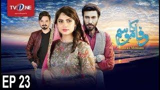Wafa Ka Mausam | Last Episode 23 | TV One Drama | 2nd August 2017