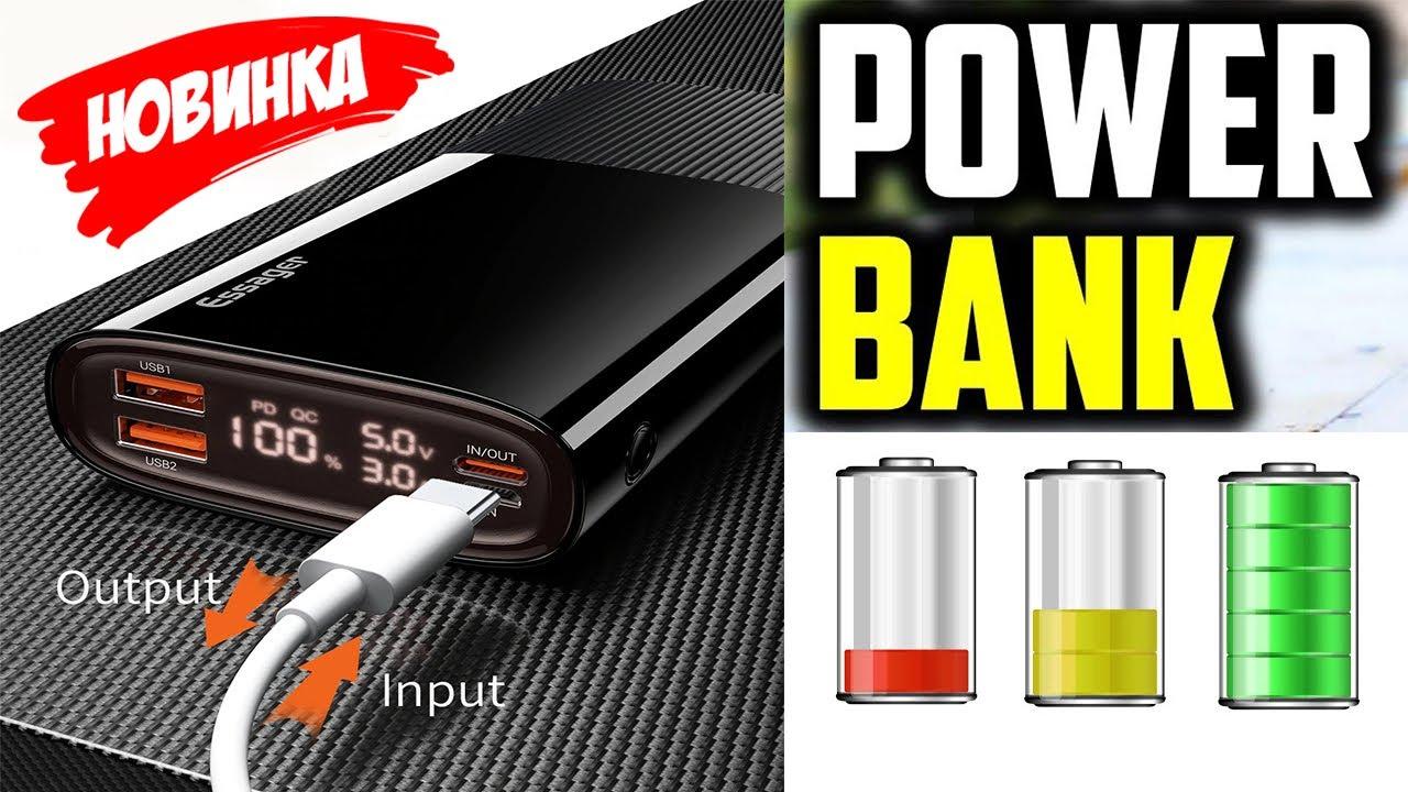 ВНЕШНИЙ АККУМУЛЯТОР (Power Bank) ESSAGER  20000 МАЧ QC3.0 + PD3.0 ⚡