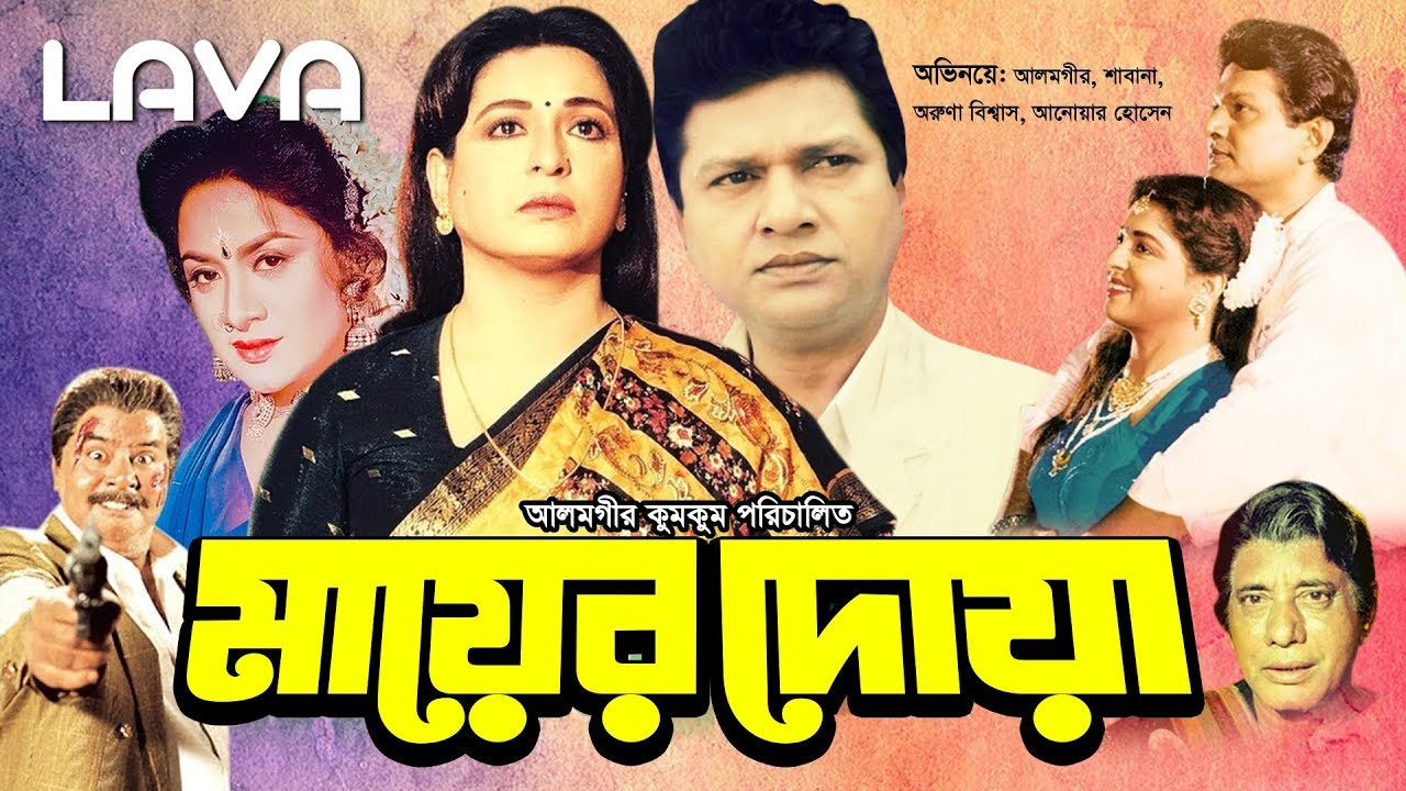 Mayer Doa | মায়ের দোয়া | Shabana | Alamgir | Aruna Biswas | Bangla Full Movie