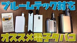 【プルームテック互換】タバコカプセルが吸えるオススメ電子タバコを比較しながら紹介♪ ~VAPE/Ploom TECH~ thumbnail