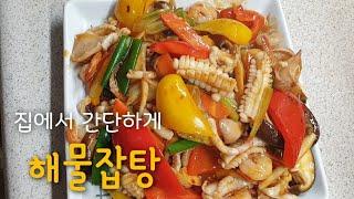 해물잡탕. 팔보채. 오징어로 해물잡탕 만들기 .중국요리…
