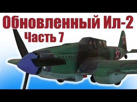 видео: Авиамоделизм / Обновленный Ил-2 / Часть 7 / ALNADO