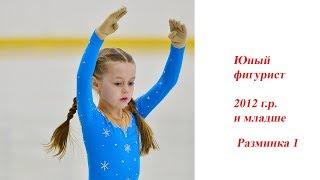 #фигурноекатание #новости #Новочеркасск Юный фигурист 2012гр и младше Разминка 1