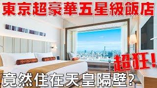 【Joeman】體驗東京超美景五星級飯店!竟然住在天皇隔壁?