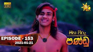 Maha Viru Pandu | Episode 153 | 2021-01-21 Thumbnail