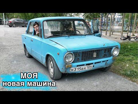 ШКОЛЬНИК КУПИЛ МАШИНУ В 16 ЛЕТ!!!!