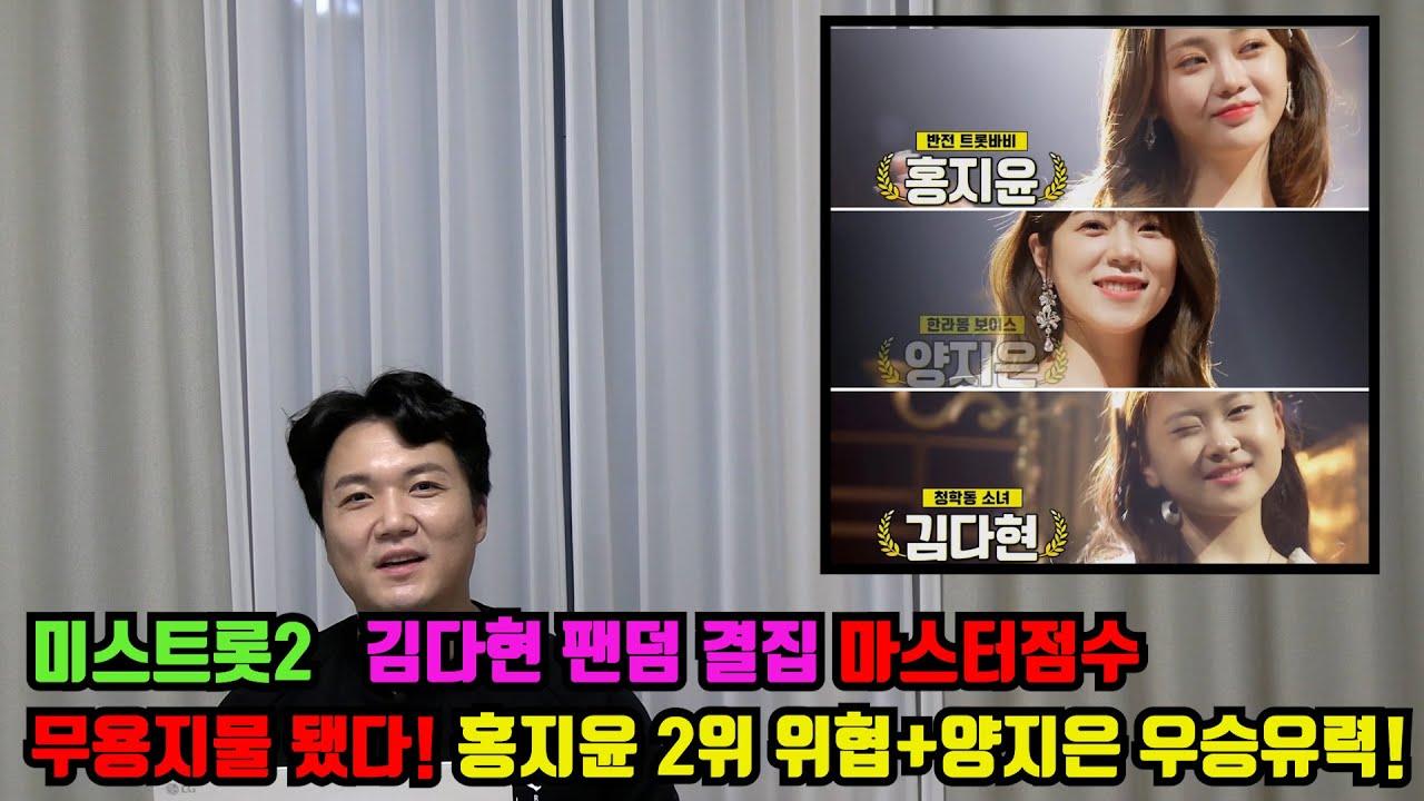 김다현 팬덤 결집 마스터점수 무용지물 됐다! 홍지윤 2위 위협+양지은 우승유력 이유 [기자형의 백발백중79.시즌2]