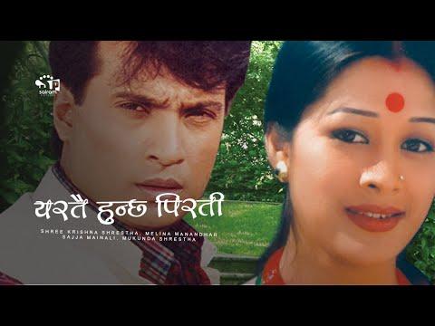 Nepali Movie – Yestai Hunchha Pirati