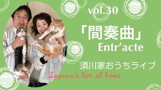 vol.30「間奏曲」Entr'acte