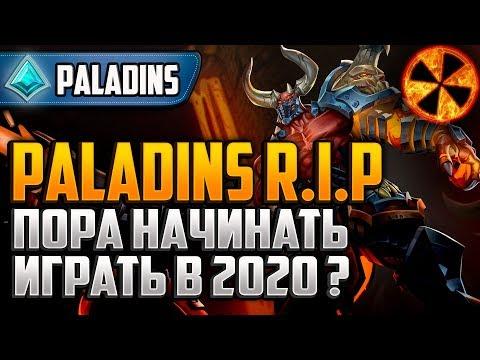 Paladins 2020-  RIP? - ПОРА НАЧИНАТЬ ИГРАТЬ?