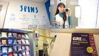 VLOG | 미국 어학연수 일상. EF 보스턴! (feat. 캠퍼스 투어, 미국 스타벅스, 친구들과 마트 쇼핑)