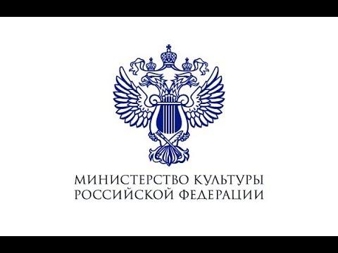 Брифинг в Минкультуры России