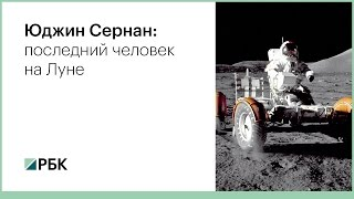 Юджин Сернан  последний человек на Луне