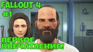 Прохождение Fallout 4 1 Первое впечатление