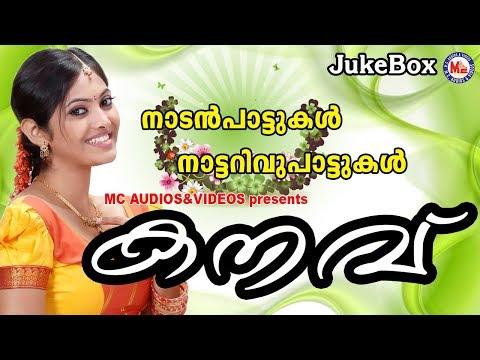 കനവ്-|-kanavu-|-nadanpattukal-in-malayalam-|-malayalam-nadanpattukal-|-audio-jukebox
