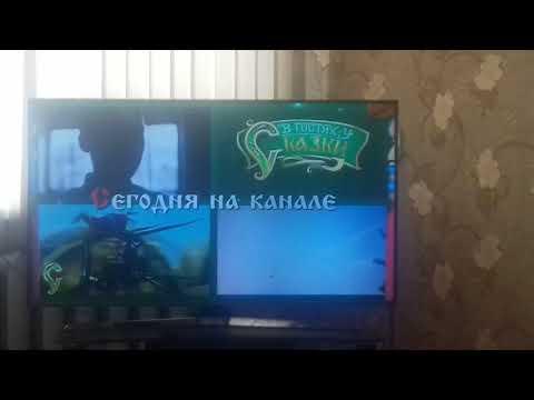 АНОНС И ЗАСТАВКА В ГОСТЯХ У СКАЗКИ 06.08.2019