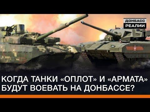 Когда танки «Оплот» и «Армата» будут воевать на Донбассе? | Донбасc Реалии