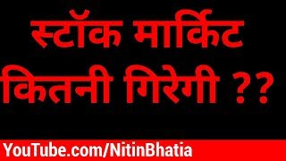 How Much Stock Market will Fall? (HINDI)