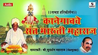 Kanegaonche Sant Maruti Maharaj Sudarshan Maharaj Kirtan Sumeet Music