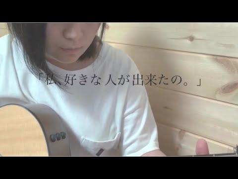 ホワイトアウト / ReGretGirl Cover