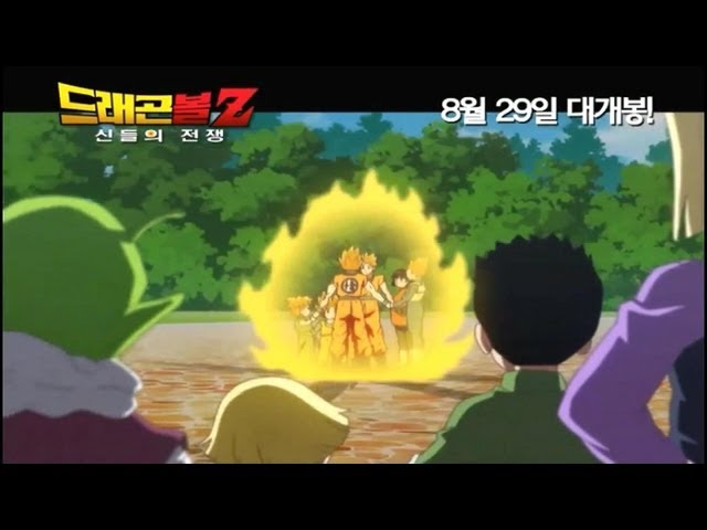 Dragon ball z Batalla De Los Dioses Goku Super SSJ Dios (HD) Videos De Viajes