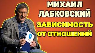 Михаил Лабковский - Зависимость от отношений и как ее преодолеть