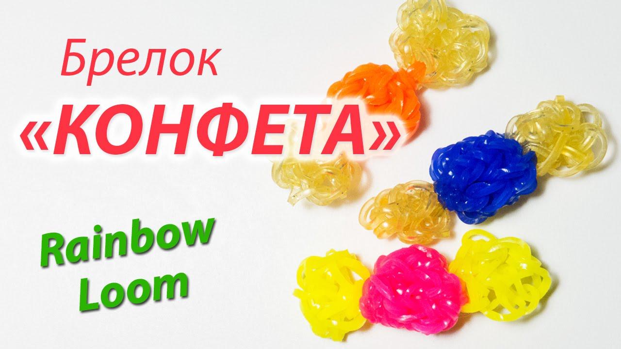 Браслет конфеты из резинок
